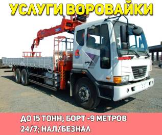 Услуги грузовика с манипулятором воровайка