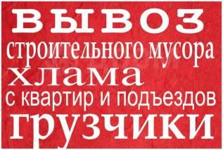 Вывоз Мусора-ТБО-Хлама от 1000 руб. Услуги самосвалов (Частное лицо)