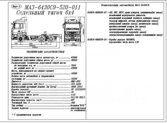 МАЗ. Официальный Дилер: Седельный тягач 6430С9-570-011, 11 122куб. см., 65 000кг., 6x4. Под заказ