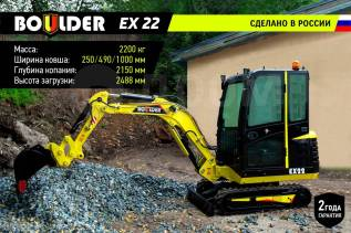 Boulder EX22, 2021