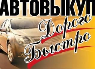 Скупка авто. Выкуп Б/У авто в любом состоянии Дорого! Владивосток и ПК