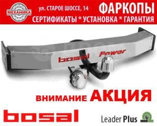 Фаркопы (продажа-установка-сертификаты) Bosal