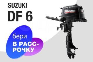 Suzuki. 6,00л.с., 4-тактный, бензиновый, нога S (381 мм), 2019 год