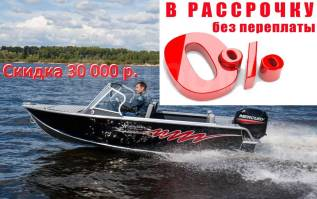 Моторная лодка Realcraft Impulse-440