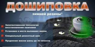 Дошиповка шин ( шиномонтаж) в Барнауле