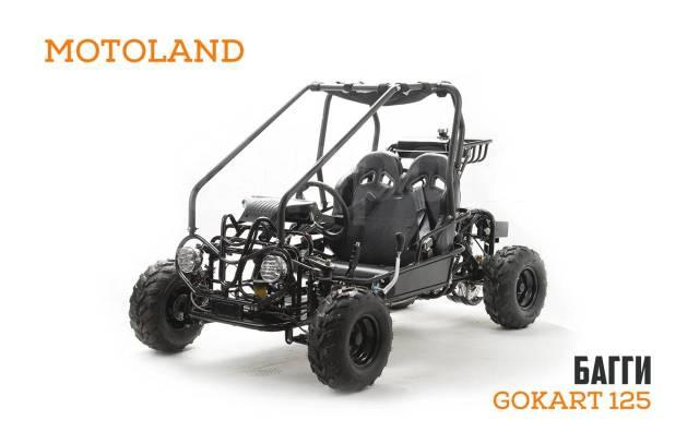 Motoland Gokart 125. исправен, без псм\птс, без пробега. Под заказ