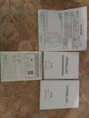 Сервисные книжки по эксплуатации Toyota Prius NHW 20