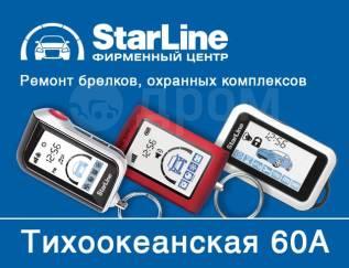 Ремонт брелков, автосигнализаций Фирменный центр StarLine
