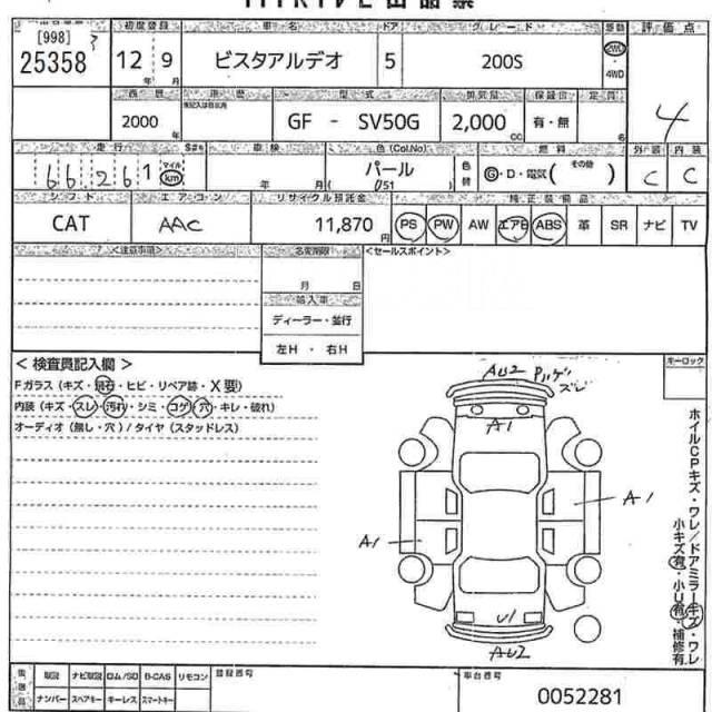 Крыло. Toyota Vista Ardeo, SV50G, AZV50, AZV50G, AZV55, AZV55G, SV50, SV55, SV55G, ZZV50, ZZV50G Toyota Vista, AZV50, AZV55, SV50, SV55, ZZV50 3SFSE...