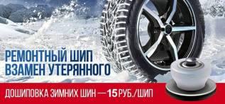 Ошиповка - Дошиповка зимней резины ремонтными шипами в Барнауле