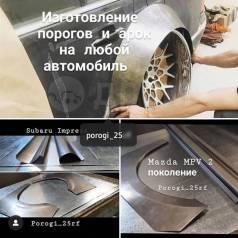 Изготовление кузовных порогов и ремонтных арок автомобили любых марок
