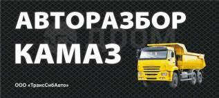 Авторазбор Камаз в г. Барнауле