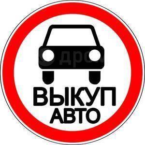 Дорого купим ваш авто в любом состоянии с любыми проблемами до 99%
