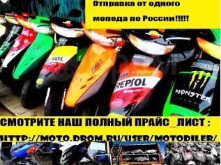 Мопеды на Выборгской ул Нововыборгская 3в Акция Ликвидация