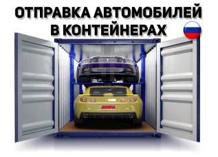 Отправка, перевозка автомобилей в спец контейнерах по ЖД