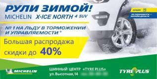 Большая распродажа зимних шин/ Скидки до 40%