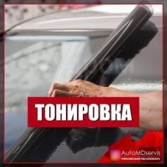 Тонировка авто! Тонирование любых Японских и Европейских авто!
