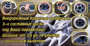 Соберу разборные диски R15, R16 под ваши параметры