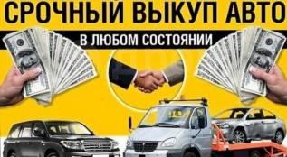 Куплю дорого любой ваш Авто, срочный выкуп Авто, Автовыкуп