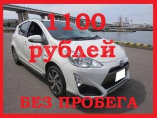 Toyota Aqua 1100 рулей / сутки! Аренда авто под такси/выкуп