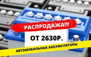 Распродажа аккумуляторов!