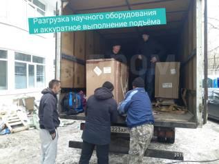 Грузчики, разнорабочие, услуги грузового такси , вынос и вывоз мусора