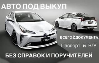 Аренда АВТО Toyota Prius под выкуп!