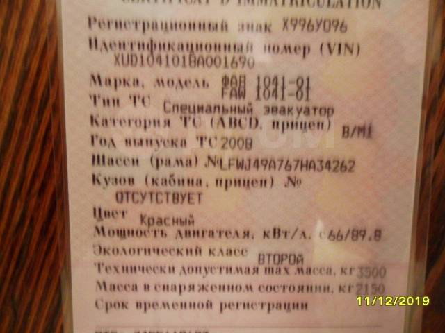 FAW. Продам эвакуатор фав 1041, 7 000куб. см., 2 500кг., 4x2