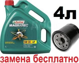Castrol Magnatec. 5W-30, синтетическое, 4,00л.