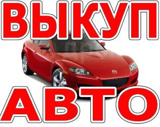Срочный автовыкуп, Выкуп 24 часа, выкуп авто реальная цена дорого!
