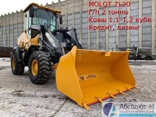 Molot ZL20, 2021
