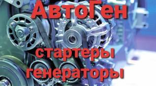 Ремонт стартеров и генераторов в Иркутске