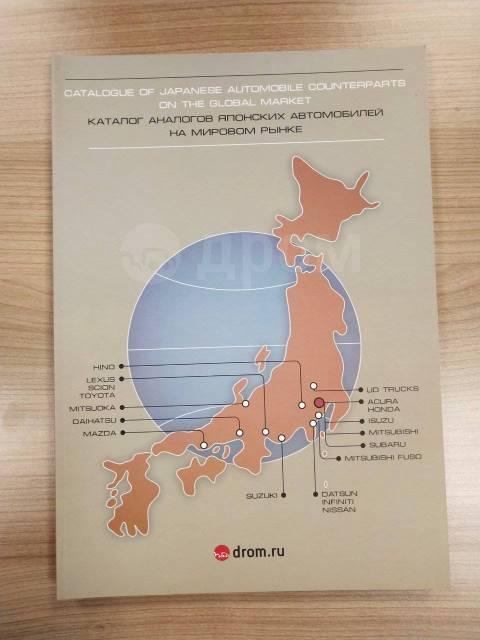 Каталог аналогов японских автомобилей (Япония-Америка, Европа и пр.)