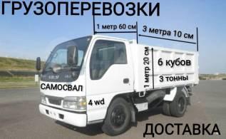 Вывоз и Утилизация любого мусора, от 500 руб Самосвал 6 кубов. Гручики