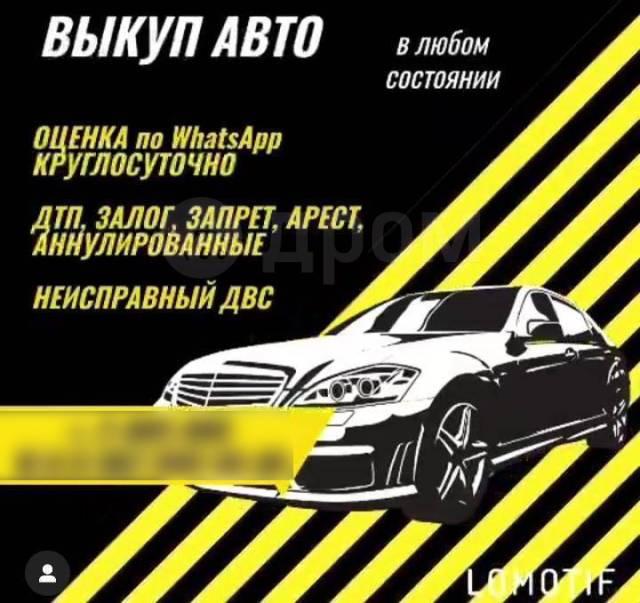Выкуп авто из ломбарда отзывы продажа залоговых автомобилей в челябинской области