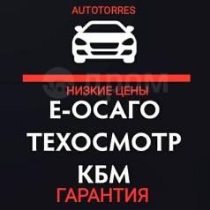 Автострахование(Осаго) Техосмотр (Autotorres) р-н баляева