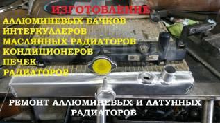 Ремонт всех типов радиаторов охлаждения. Изготовление радиаторов. Чистка