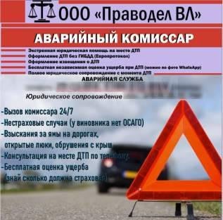Аварийный комиссар Выезд Круглосуточно!