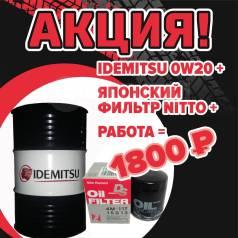Idemitsu. 0W-20, синтетическое, 4,00л.