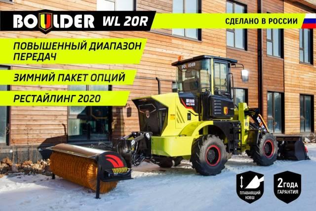 Boulder WL20R G2. Фронтальный погрузчик с подметальной щеткой /Россия, 2 000кг., Дизельный, 0,90куб. м.