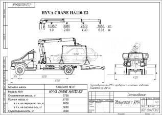 Эвакуатор со стационарной платформой ломаного типа и КМУ Hyva HA110E2, на базе шасси Газ Next.