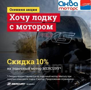 Внимание Акция! Аква-Моторс, Официальный дилер Mercury в Иркутске