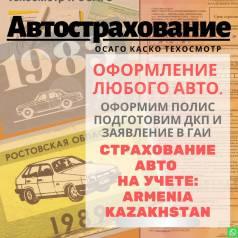 Страхование на Армянском учете и др. Автострахование Осаго, Техосмотр.