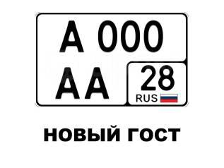 Дубликаты Гос Номеров в Благовещенске 600 рублей.