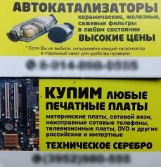 Куплю автокатализаторы