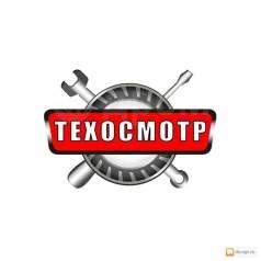 Техосмотр