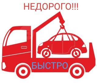 Эвакуатор, грузовик с краном, манипулятор, воровайка! Недорого, Быстро