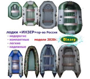 """Гребные, моторные лодки ПВХ """"Уфимка-Инзер"""" Модели 2020г. В наличии."""