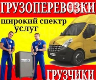 Услуги грузчиков, любая работа, грузовики