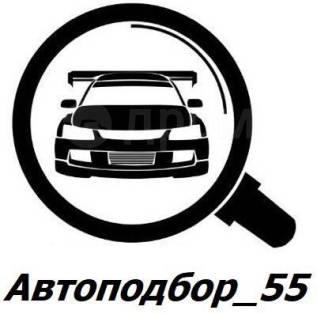 Автоподбор_55 Помощь в покупке автомобиля Автоэксперт Омск